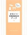 かわいい京都御朱印ブック 御朱印、いただきにまいりました。