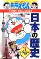 ドラえもんの社会科おもしろ攻略 日本の歴史3 江戸時代後半~現代