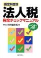 勘定科目別・法人税完全チェックマニュアル<改訂> 平成26年