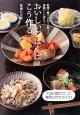 おいしいごはんはこう作る 料理に関する七つの教えと実践レシピ百八つ