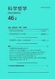 科学哲学 46-2 特集:意思決定,学習,合理性