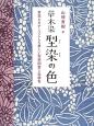 草木染型染の色<新装版> 草花をモチーフにした美しい型染図案と伝統色