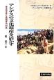 アンデスの文化遺産を活かす フィールドワーク選書6 考古学者と盗掘者の対話