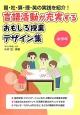 言語活動が充実するおもしろ授業デザイン集 中学年 国・社・算・理・英の実践を紹介!