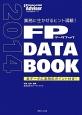 FP DATA BOOK 2014 業務に生かせるヒント満載! 全データに活用のポイント付き! 別冊Financial Adviser