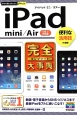 iPad mini/Air 完全-コンプリート-大事典<iOS7対応版> 便利な活用技が満載!
