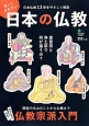 知っておきたい日本の仏教 真言宗と浄土宗で何が違うの? 日本仏教13宗をかんたん解説