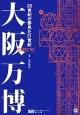 大阪万博 20世紀が夢見た21世紀