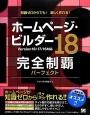 ホームページ・ビルダー18 完全制覇パーフェクト 知識ゼロからでも!楽しく作れる!