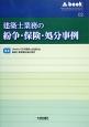 建築士業務の紛争・保険・処分事例 A-book2