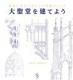 大聖堂を建てよう 制作に役立つゴシック建築のしくみ