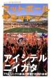 フットボールサミット アルビレックス新潟J1昇格11年目の未来 サッカー界の論客首脳会議(18)