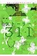 ストーリー311 あれから3年 漫画で描き残す東日本大震災