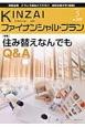 KINZAI ファイナンシャル・プラン 2014.3 特集:住み替えなんでもQ&A (349)