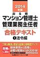 出る順 マンション管理士・管理業務主任者合格テキスト 法令編 2014 (1)