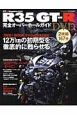 R35 GT-R 完全オーバーホールガイドDVD GT-R Magazine特別編集 「DVD+BOOK」でR35の真実を知る 12万k