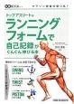 トップアスリートのランニングフォームで自己記録がぐんぐん伸びる本 改善BOOKシリーズ マラソン完走の切り札!