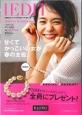 """IEDIT 2014春夏 全部買える!オトナの女-わたし-が選ぶ""""今""""着たい"""