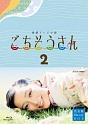 連続テレビ小説 ごちそうさん 完全版 ブルーレイBOX 2