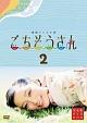 連続テレビ小説 ごちそうさん 完全版 DVDBOX 2