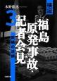 検証 福島原発事故・記者会見 欺瞞の連鎖(3)