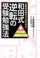 和田式逆転の受験勉強法 全教科攻略のコツがわかる!