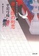 源太郎の初恋 御宿かわせみ傑作選3