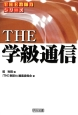 THE 学級通信