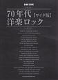70年代洋楽ロック<ワイド版>