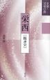 栄西 臨済宗