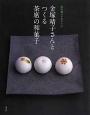 金塚晴子さんとつくる 茶席の和菓子 茶の湯DVDブック