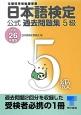 日本語検定 公式過去問題集 5級 平成26年 文部科学省後援事業