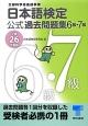 日本語検定 公式過去問題集 6・7級 平成26年 文部科学省後援事業