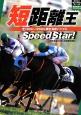 短距離王 Speed Star! 芝1000~1200m限定馬券バイブル