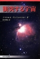 衝突する宇宙<新装版>