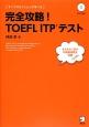 完全攻略!TOEFL ITPテスト(すべてのセクションが学べる) まるまる1回分の模擬試験を収録