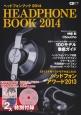 ヘッドフォンブック 2014 2013年度ベストモデルはこれだ!ヘッドフォンアワード2013 音楽ファンのための最新ヘッドフォンガイド