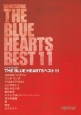 THE BLUE HEARTS ベスト11
