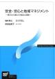 安全・安心と地域マネジメント 東日本大震災の教訓と課題