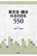 英文法・語法 精選問題集550