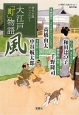 大江戸「町」物語 風 時代小説アンソロジー