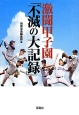 激闘甲子園「不滅の大記録」