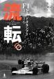 流転。 F1ジャパン・グランプリ1976