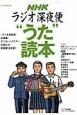 "NHKラジオ深夜便""うた""読本 ラジオ深夜便ファンブック 2014"