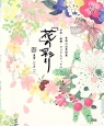 季節の花素材集 水彩・鉛筆・デジタルタッチの「花」の彩り