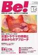 季刊 Be! 2014March 特集:「赤ずきん」シリーズ第4弾 災害トラウマの特徴と身体からのアプローチ 依存症・AC・人間関係・・・回復とセルフケアの最新(114)