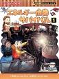 エネルギー危機のサバイバル 科学漫画サバイバルシリーズ 生き残り作戦(1)