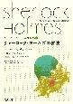 シャーロック・ホームズ全集 シャーロック・ホームズの冒険 (3)
