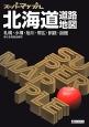 スーパーマップル 北海道道路地図<4版> 札幌・小樽・旭川・帯広・釧路・函館ほか北海道全都市