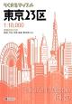 らくかるマップル 東京23区 繁華街拡大図